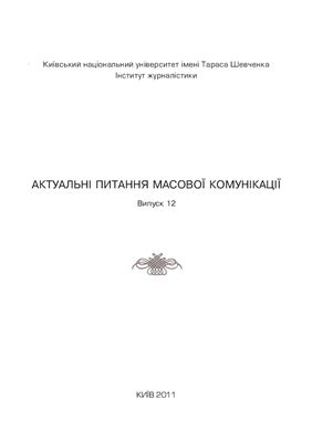 Актуальні питання масової комунікації 2011 Випуск 12