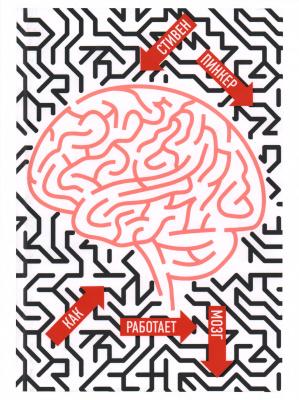 Пинкер Стивен. Как работает мозг