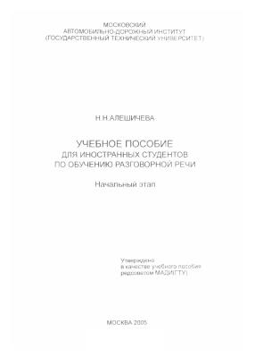 Алешичева Н.Н. Учебное пособие для иностранных студентов по обучению разговорной речи