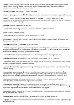 Без автора Словарь по психофизиологии