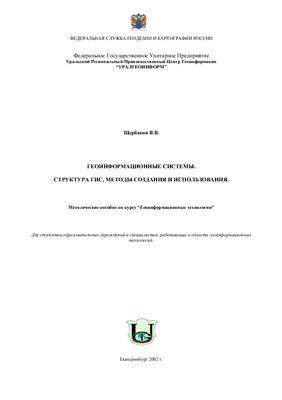 Щербаков В.В. Геоинформационные системы. Структура ГИС, методы создания и использования