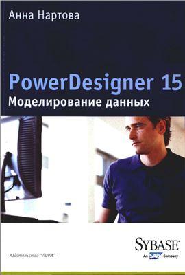 Нартова А. PowerDesigner 15. Моделирование данных