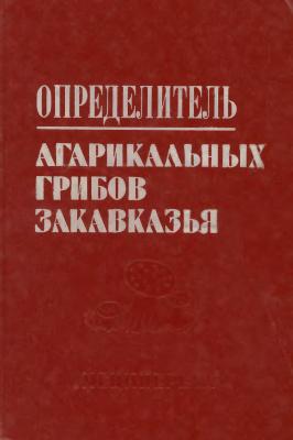 Мелик-Хачатрян Дж.Г., Нахуцришвили И.Г., Садыхов А.С. Определитель агарикальных грибов Закавказья