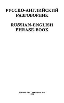 Макаров Е.А., Макарова Т.С. Русско-английский разговорник