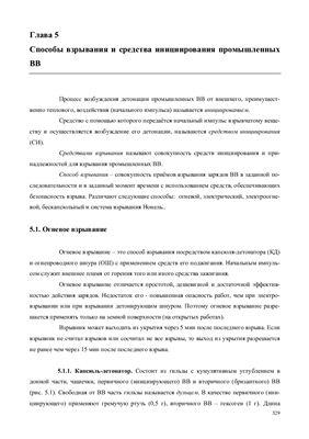 Таранов П.Я.,Гудзь А.Г. Разрушение горных пород взрывом