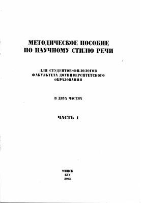 Гринцевич Н.П. и др. Методическое пособие по научному стилю речи