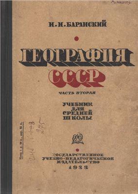 Баранский Н.Н. География СССР. Часть вторая. 8 год обучения