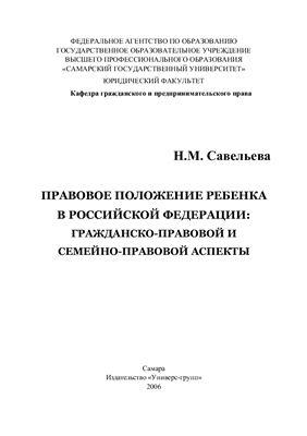 Савельева Н.М. Правовое положение ребенка в РФ: гражданско-правовой и семейно-правовой аспекты
