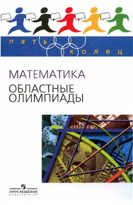 Агаханов Н.X. и др. Математика. Областные олимпиады. 8-11 классы