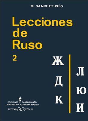 Sanchez Puig M. Lecciones de Ruso. Уроки русского языка. Часть 2