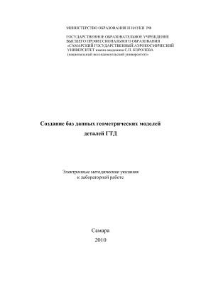 Мещеряков А.В. и др. Создание баз данных геометрических моделей деталей ГТД