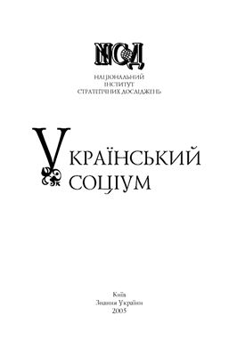 Крисаченко В.С. (ред.) Український соціум