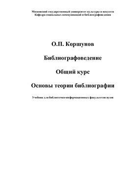 Коршунов О.П. Библиографоведение. Общий курс. Основы теории библиографии