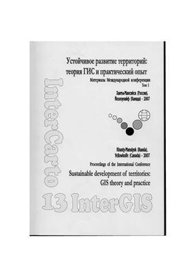 ИнтерКарто/ИнтерГИС 2007 Выпуск 13 Устойчивое развитие территорий: теория ГИС и практический опыт. Том 1