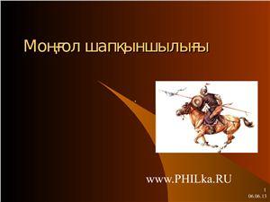 Моңғол шапқыншылығы (Монгольское нашествие)