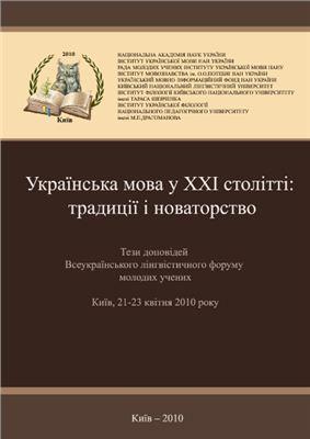 Українська мова у ХХІ столітті: традиції і новаторство