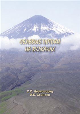 Черноморец С.С., Сейнова И.Б. Селевые потоки на вулканах