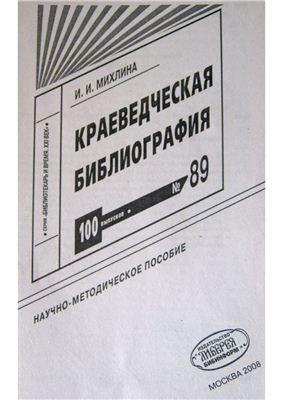 Михлина И.И. Краеведческая библиография