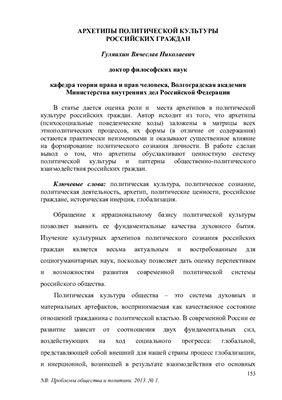 Гуляихин В.Н. Архетипы политической культуры российских граждан