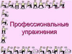 Профессиональные упражнения