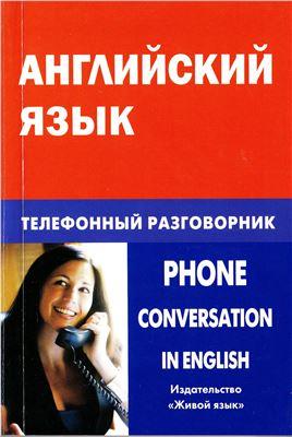 Газиева И.А. Английский язык. Телефонный разговорник