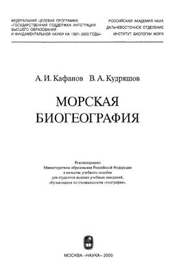Кафанов А.И., Кудряшов В.А. Морская биогеография: Учебное пособие
