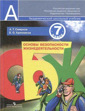 Смирнов А.Т., Хренников Б.О. Основы безопасности жизнедеятельности. 7 класс