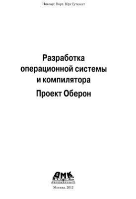 Вирт Н., Гуткнехт Ю. Разработка ОС и компилятора. Проект Оберон