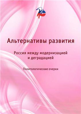Красин Ю.А. (ред.). Альтернативы развития. Россия между модернизацией и деградацией. Политологические очерки