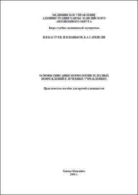Бастуев Н.В., Паньков И.В., Саркисян Б.А. Основы описания морфологии телесных повреждений в лечебных учреждениях