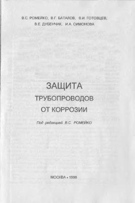 Ромейко B.C. и др. Защита трубопроводов от коррозии