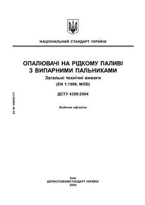 ДСТУ 4359: 2004 Опалювачі на рідкому паливі з випарними пальниками загальні технічні вимоги (EN 1: 1998, MOD)