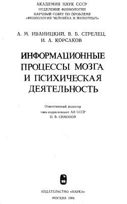 Иваницкий А.М., Стрелец В.Б., Корсаков И.А. Информационные процессы мозга и психическая деятельность