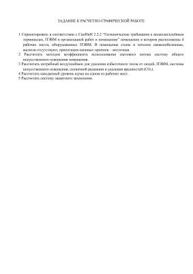 РГР - Проектирование помещения с рабочими местами оборудованными ПЭВМ