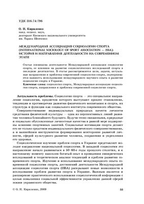 Кириленко О.Н. Международная ассоциация социологии спорта: история и направления деятельности на современном этапе