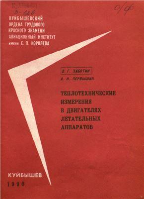 Заботин В.Г., Первышин А.Н. Теплотехнические измерения в двигателях летательных аппаратов