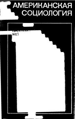Осипов Г.В. (ред.) Американская социология. Перспективы, проблемы, методы