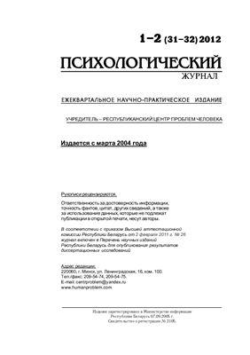 Березовская Р.А., Кириллова А.А. К вопросу о становлении психологии профессионального здоровья в России