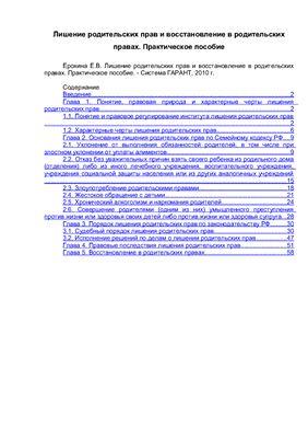 Ерохина Е.В. Лишение родительских прав и восстановление в родительских правах