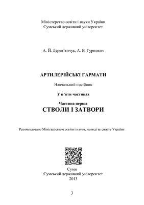 Дерев'янчук А.Й., Гурнович А.В. Артилерійські гармати: у 5 ч. Частина 1. Стволи і затвори