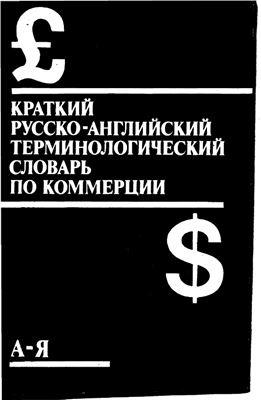 Котин Л.В. (ред.). Краткий русско - английский терминологический словарь по коммерции