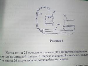 Методические указания - Аппарат воздействия импульсным магнитным полем (АВИМП)