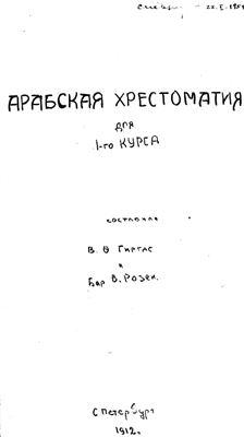Гиргас В.Ф., Розен В. (сост.) Арабская хрестоматия для 1-го курса