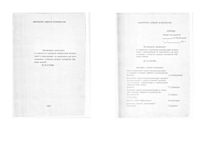 РД 39-014-7428-235-89 Методическое руководство по технологии проведения индикаторных исследований и интерпретации их результатов для регулирования и контроля процесса заводнения нефтяных скважин