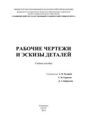 Бударин А.М., Горшков Г.М., Коршунов Д.А. Рабочие чертежи и эскизы деталей