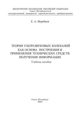 Воробьев E.A. Теория ультразвуковых колебаний как основа построения и применения технических средств получения информации