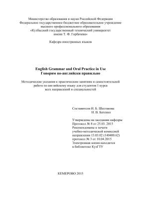 Шестакова И.Б., Батенко И.В. English Grammar and Oral Practice in Use