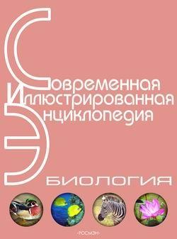 Горкин А.П. Современная иллюстрированная энциклопедия. Биология (с иллюстрациями)