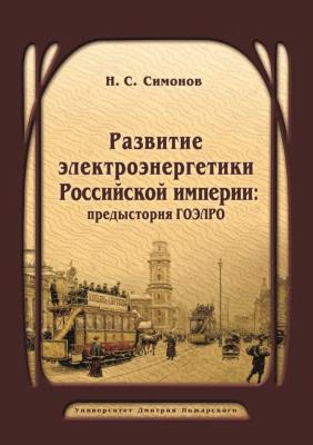 Симонов Н.С. Развитие электроэнергетики Российской империи: предыстория ГОЭЛРО