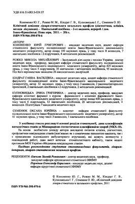 Кононенко Ю.Г., Рожко М.М. та ін. Клінічний довідник лікаря-стоматолога загального профілю